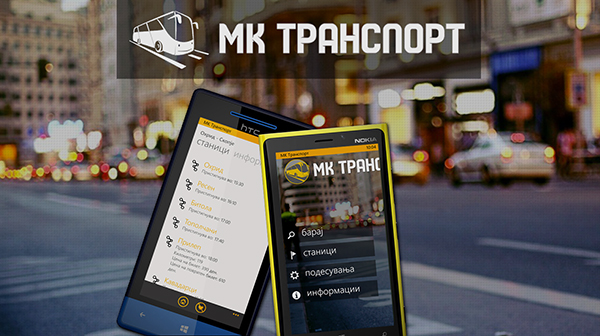 mk-transport-f